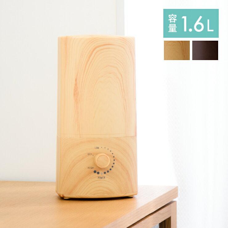 超音波式加湿器 1.6L SLENDER 木目調 2色(ブラウン/ナチュラルブラウン) アロマ加湿器【送料無料】