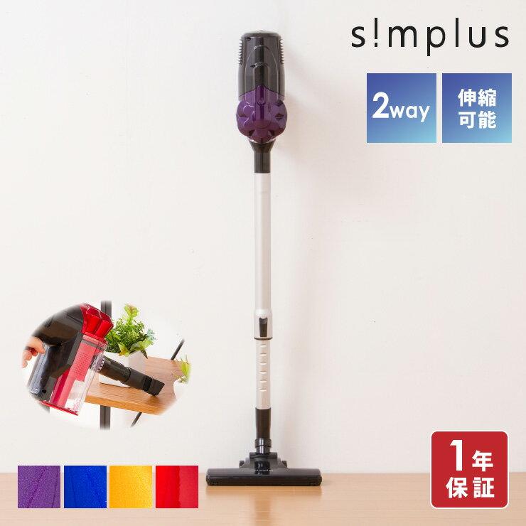 掃除機 simplus サイクロン式 2WAY 掃除機 SP-RCL1W スティック ハンディ クリーナー コード式 シンプラス【送料無料】