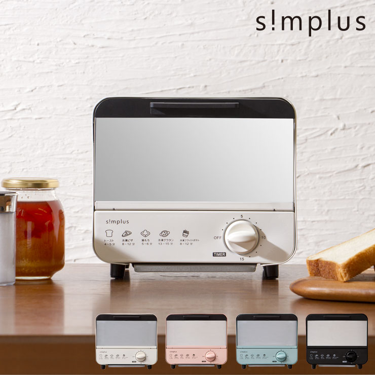 トースター ミニ コンパクトトースター 1枚焼き ミラーガラス SP-RTO1 4色 スリム おしゃれ レトロ 北欧 トースト オーブントースター simplus シンプラス【送料無料】