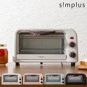 【TVドラマで使用されました】トースター 小型 オーブントースター 1000W 2枚焼き 4色 上下ヒーター 温度調節 コンパ…