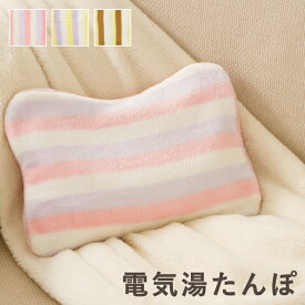 蓄熱式ふんわり湯たんぽ 充電式 3色(ピンク/ブラウン/パープル)コードレス【送料無料】
