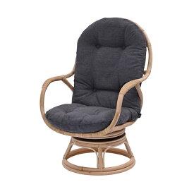 ラタン パーソナルチェア ダークグレー チェア 座椅子 回転椅子 回転チェア ラタンチェア 腰掛け 座イス 1人掛け(代引不可)【送料無料】