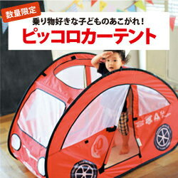 Tent HAKZ2030RD (collect on delivery impossibility) for the piccolo car tent kids tent / child  sc 1 st  Rakuten & rcmdin: Tent HAKZ2030RD (collect on delivery impossibility) for the ...