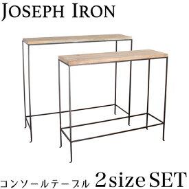 ジョセフアイアン コンソールテーブル 2サイズセット DTFF6289 アンティーク調 シンプル おしゃれ インテリア スパイス(代引不可)【送料無料】