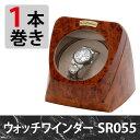 ロイヤルハウゼン Royal hausen ウォッチワインダー ワインディングマシーン 1本巻き SR055 木目調 コレクションケース ディスプレイケース ウォッチケース 時計ケース 腕時計ケース【
