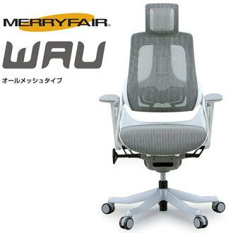 MERRYFAIR WAU-all mesh head restraints with elbow Mary fair Wow (non-COD)