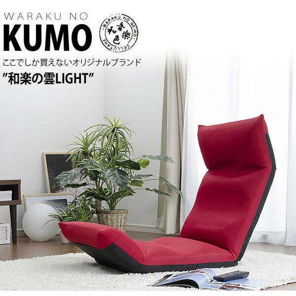 和楽の雲LIGHT チェア 安心の日本製 3ヶ所14段リクライニング付き 折りたたみ式 日本製 (代引き不可)【送料無料】【chair0901】
