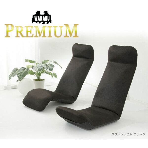 日本製 国産 座椅子 リクライニング コンパクト ハイバック WARAKU和楽プレミアム A555(代引不可)【送料無料】