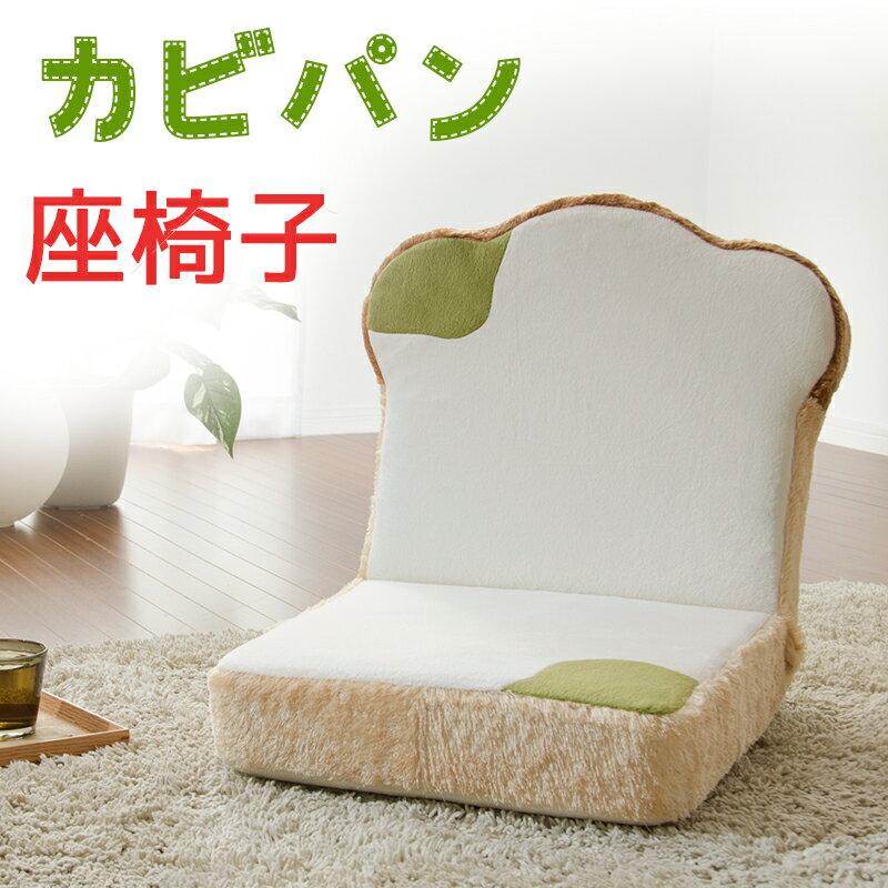 日本製 国産 座椅子 コンパクト リクライニング カバーリング カビパン座椅子(代引不可)【送料無料】【chair0901】