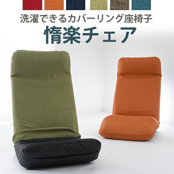 日本製 国産 チェア チェアー 座椅子 コンパクト フロアチェアー リクライニング 惰楽(だらく)チェア A565 【下タイプ】(代引不可)【送料無料】