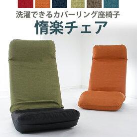 日本製 座椅子 堕楽チェア 堕楽 リクライニング 1人掛けソファ カバー洗える 和楽 折りたたみ式 国産 シンプル おしゃれ(代引不可)【送料無料】