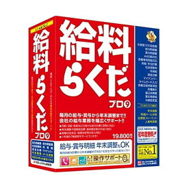 BSL 給料らくだプロ9(代引不可)【送料無料】