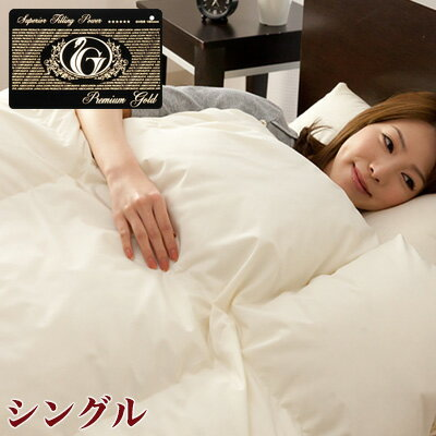 羽毛布団 シングル 国産 プレミアムゴールド 立体キルト ホワイトマザーダック93%【送料無料】