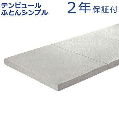 テンピュール マットレス ふとんシンプル Futon Simple tempur おまけ付き【正規品】【送料無料】【あす楽対応】
