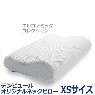 テンピュール 枕 オリジナルネックピロー XSサイズ エルゴノミック 新タイプ 【正規品】 3年間保証付 低反発枕 まくら【あす楽対応】【送料無料】【S1】