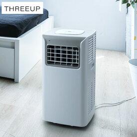 スポットエアクーラー スポットクーラー スポットエアコン SC-T2017WH スリーアップ ホワイト 冷風機 エアコン【送料無料】