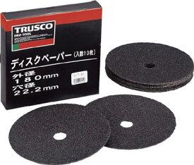 TRUSCO ディスクペーパー7型 Φ180X22.2 #120 10枚入【TG7-120】(研削研磨用品・ディスクペーパー)