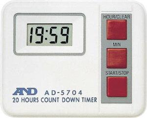 A&D デジタルタイマー20時間形タイマー【AD5704】(計測機器・ストップウォッチ・タイマー)