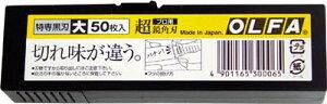 OLFA 特専黒刃(大)50枚入りプラケース【LBB50K】(ハサミ・カッター・板金用工具・カッターナイフ)
