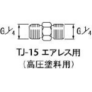 アネスト岩田 高圧塗料用継手 G1/4×G1/4 中間【TJ-15】(塗装・内装用品・自動スプレーガン)