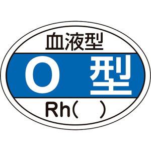 緑十字 ヘルメット用ステッカー 血液型O型・Rh() 25×35mm 10枚組 233203