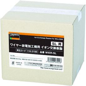 TRUSCO トラスコ ワイヤー放電加工機用イオン交換樹脂 5L用 WIER5L【送料無料】