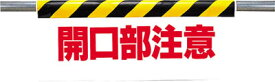 ユニット ワンタッチ取付標識 開口部注意 ターポリン 500×900mm【342-06】(安全用品・標識・安全標識)