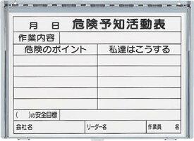 ユニット 樹脂製危険予知活動表ボード(防雨型)A3横MG付【320-36A】(安全用品・標識・安全標識)