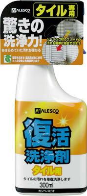 ALESCO 復活洗浄剤300ml タイル用【414-001-300】(清掃用品・洗剤・クリーナー)