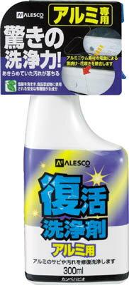 ALESCO 復活洗浄剤300ml アルミ用【414-002-300】(清掃用品・洗剤・クリーナー)