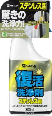 ALESCO 復活洗浄剤300ml ステンレス用【414-003-300】(清掃用品・洗剤・クリーナー)