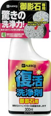 ALESCO 復活洗浄剤300ml 御影石用【414-006-300】(清掃用品・洗剤・クリーナー)