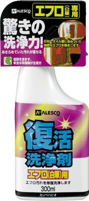 ALESCO 復活洗浄剤300ml エフロ用【414-007-300】(清掃用品・洗剤・クリーナー)
