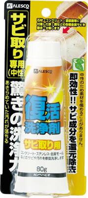 ALESCO 復活洗浄剤80g サビ取り用【414-008】(清掃用品・洗剤・クリーナー)