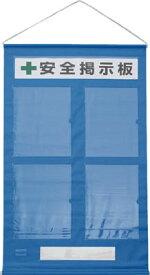 ユニット フリー掲示板 A4タテ・青 ターポリン 約980×約570【464-04B】(安全用品・標識・安全標識)