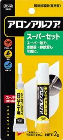 コニシ ボンドアロンアルファ スーパーセット2g(ブリスターパック)#30214【ASS-450】(接着剤・補修剤・瞬間接着剤)