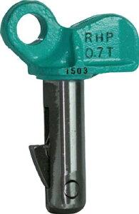 日本クランプ 穴つり専用クランプ【RHP-700】(吊りクランプ・スリング・荷締機・フック)