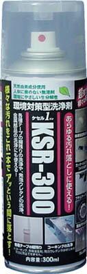 ABC 環境対策型洗浄剤ケセルワン(スプレータイプ)300ml【KSR-300】(清掃用品・洗剤・クリーナー)