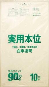 サニパック 業務用実用本位 90L白半透明【NJ99】(清掃用品・ゴミ袋)