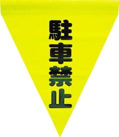 ユタカ 安全表示旗(筒状・駐車禁止)【AF-1112】(安全用品・標識・標示旗)