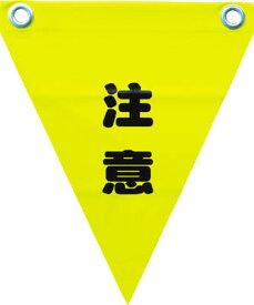 ユタカ 安全表示旗(ハト目・注意)【AF-1211】(安全用品・標識・標示旗)