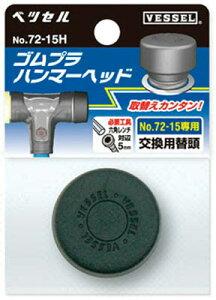 ベッセル ゴムプラハンマー用ヘッド72−20H【72-20H】(ハンマー・刻印・ポンチ・プラスチックハンマー)