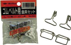 共和 ホロタイト用金具セット【NO-250】(梱包結束用品・ゴムバンド)