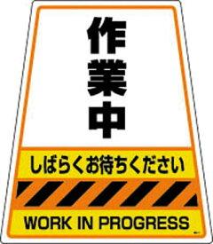 DIC カンバリ用デザインシール「作業中」【DS-4】(安全用品・標識・標示スタンド)
