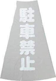 TRUSCO コーン透明表示カバー 駐車禁止 縦501mmX横36mm【TCC-12】(安全用品・標識・カラーコーン)
