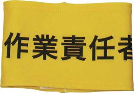 敬相 伸縮自在腕章 作業責任者 M【Z0100-B06M】(保護具・腕章)