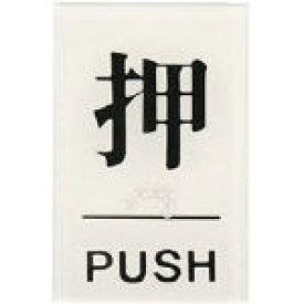光 点字サイン 押PUSH【TS641-1】(安全用品・標識・サインプレート)