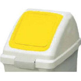 コンドル (屋内用屑入)リサイクルトラッシュ ECO−35(プッシュ蓋) 黄【YW-132L-OP3-Y Y】(清掃用品・ゴミ箱)