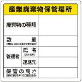 TRUSCO 廃棄物標識 産業廃棄物保管場所【T-82291】(安全用品・標識・安全標識)