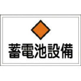 緑十字 消防・電気関係標識 蓄電池設備 300×450mm エンビ【61200】(安全用品・標識・安全標識)
